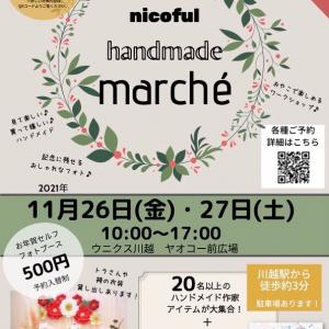 ニコフルハンドメイドマルシェ11/26(金)出店のお知らせ