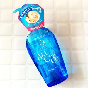 洗顔専科 オールクリアオイル
