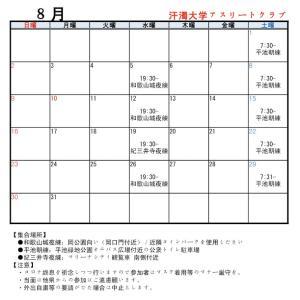 8月活動スケジュール