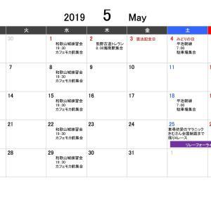 5月の活動スケジュールです♪