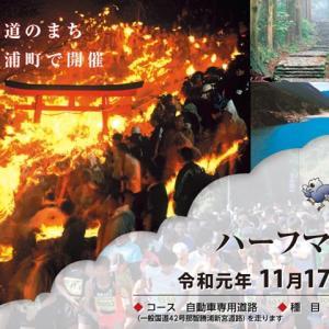 第8回 新宮・那智勝浦 天空ハーフマラソン大会