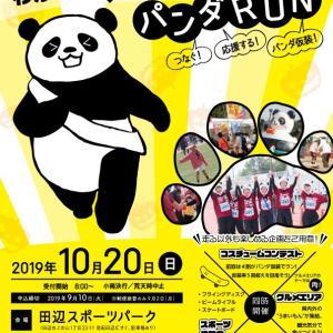 第3回わかやまリレーマラソン〜パンダRUN〜