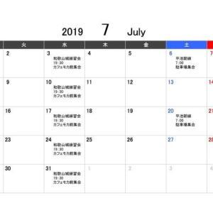 7月スケジュールです〜♪遅っ