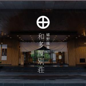 嬉野温泉 和多屋別荘 ('∇^d)