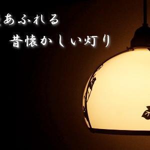 照明インテリア ('∇^d) 昭和レトロ【日本最大の人気ブログランキング 】
