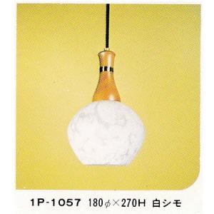 昭和時代の木飾り付きペンダントライト ('∇^d)