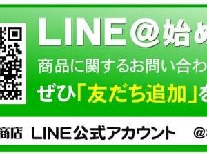 LINE公式アカウントはじめました ('∇^d)