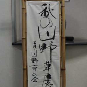 奈良 / 高円野草の会・秋の山野草展 (その-1/4)