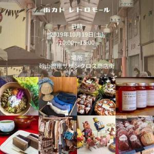 【イベント出店】 街カドレトロモール