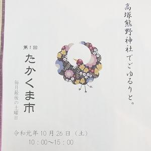 【イベント出店】 たかくま市