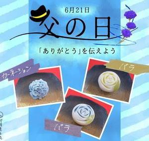 【父の日】限定 上生菓子3種