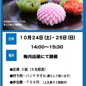 【10月・和~クショップのご案内】 知ると楽しい和菓子の世界 上生菓子作り体験