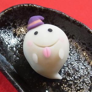 おばけ(練り切り製) ハロウィンの上生菓子