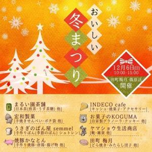 イベント【おいしい冬まつり】