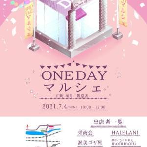 イベント『ONEDAYマルシェ』