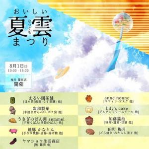 明日!イベント【おいしい夏雲まつり】
