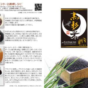 黒影米(古代米)販売