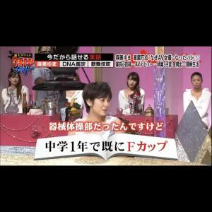 【画像】麻美ゆま(31)「中学一年生の頃からFカップでした。」