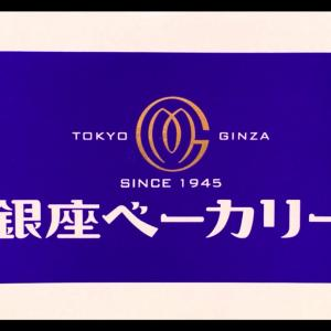 東京「銀座ベーカリー」☆カステラビスケットサンド♪