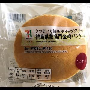 セブンイレブン☆「徳島県産鳴門金時パンケーキ」♪