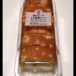 ローソン☆「焼きチーズもち食感ロール のびーるチーズクリーム」♪