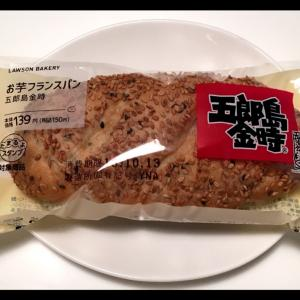 ローソン☆「お芋フランスパン 五郎島金時」♪