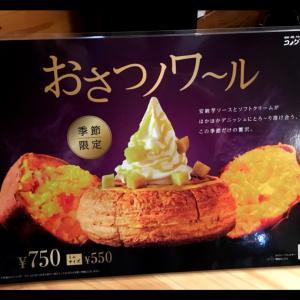 コメダ珈琲店☆「おさつノワール」♪