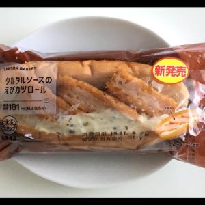 ローソン☆「タルタルソースのえびカツロール」♪
