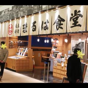 名古屋「まるは食堂」☆まるは定食♪