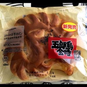 ローソン☆「ふわふわお芋のパン」♪