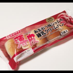 ヤマザキ☆「薄皮あまおう苺ジャム&練乳クリームパン」♪