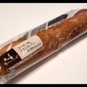 ローソン☆マチノパン「コーヒーのフランスパン」♪