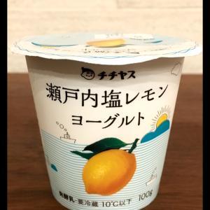 チチヤス☆「瀬戸内塩レモンヨーグルト」♪