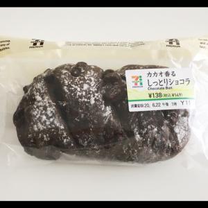 セブンイレブン☆「カカオ香るしっとりショコラ」♪