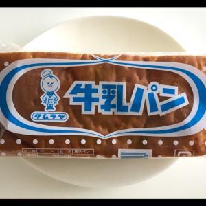 長野「モンドウル田村屋」☆牛乳パン♪