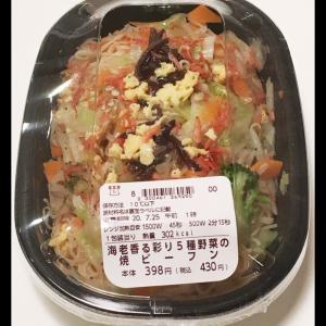 ローソン☆「海老香る彩り5種野菜の焼ビーフン」♪