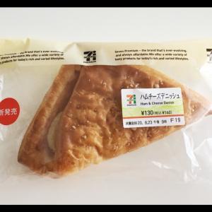 セブンイレブン☆「ハムチーズデニッシュ」♪