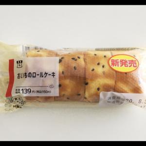 ローソン☆「おいものロールケーキ」♪