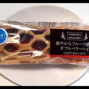 ファミリーマート☆「爽やかなフルーツ感!ダブルベリーパイ」♪