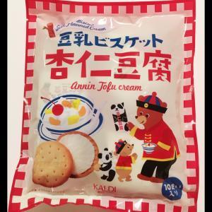 KALDI☆「豆乳ビスケット 杏仁豆腐」♪