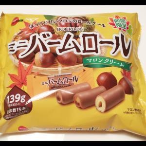 ブルボン☆マロンクリーム「ミニバームロール&ミニルマンド」♪