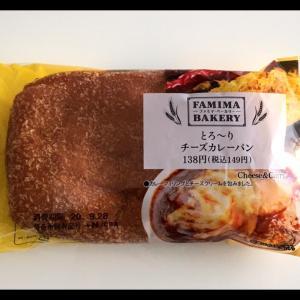 ファミリーマート☆「とろ~りチーズカレーパン」♪