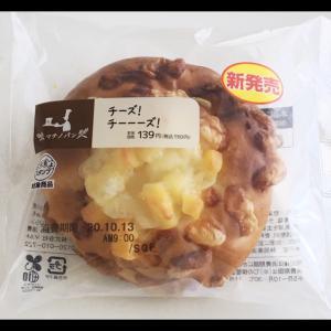 ローソン☆マチノパン「チーズ!チーーーズ!」♪