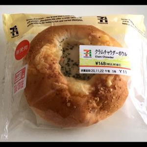 セブンイレブン☆「クラムチャウダーボウル」♪