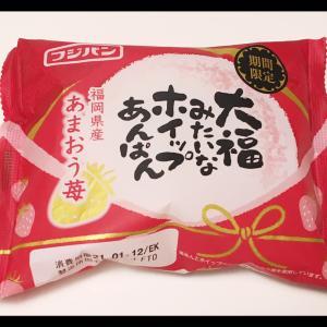 フジパン☆「大福みたいなホイップあんぱん あまおう苺」♪