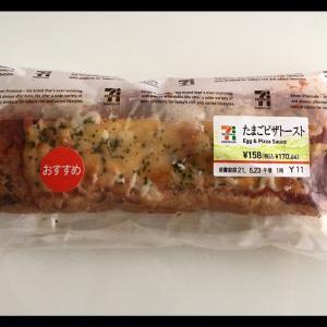セブンイレブン☆「たまごピザトースト」♪