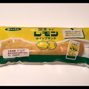 第一パン☆「関東・栃木レモンホイップサンド」♪