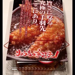 大分「りょうたの手羽先」☆手羽先&鶏めし弁当♪