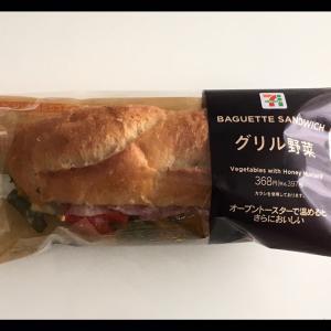 セブンイレブン☆「バゲットサンド グリル野菜」♪