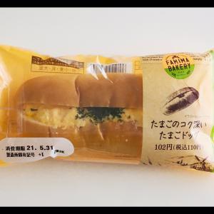 ファミリーマート☆「たまごのコク深いたまごドッグ」♪